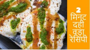 2 Minute Dahi Vada Recipe recipe on Food Connection