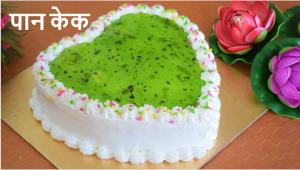 Paan  Cake Recipe recipe on Food Connection