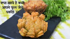 Blooming Onion Pakoda recipe on Food Connection