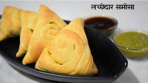 Lacchedaar Baked Samosa recipe on Food Connection