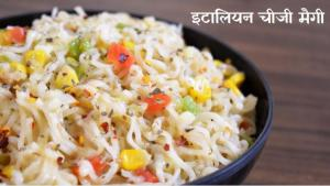 See Italian Cheesy Maggi recipe on Food Connections By Madhulika