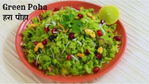 Green Poha recipe on Food Connection