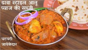 See Dhaba Style Aloo Pyaj Ki Sabzi recipe on Food Connections By Madhulika