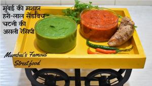 See Sandwich Chutney Recipe recipe on Food Connections By Madhulika