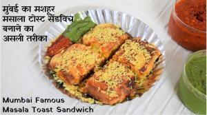 See Masala Toast Sandwich recipe on Food Connections By Madhulika