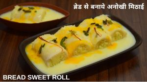 Sweet bread Roll recipe on Food Connection