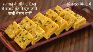 See Besan Barfi recipe on Food Connections By Madhulika