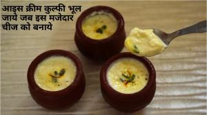 See Creamy thick Frozen dessert recipe on Food Connections By Madhulika