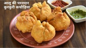 Aaloo Kachori recipe on Food Connection
