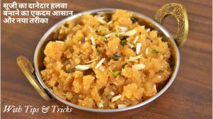 See Suji Halwa recipe on Food Connections By Madhulika