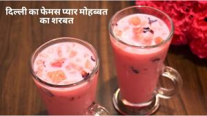 See Pyar Mohabbat Ka Sharbat recipe on Food Connections By Madhulika