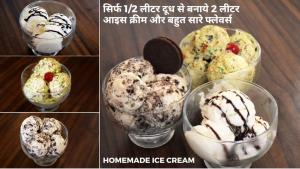 See Homemade Ice Cream Recipe recipe on Food Connections By Madhulika