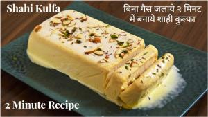 Shahi Kulfa recipe on Food Connection