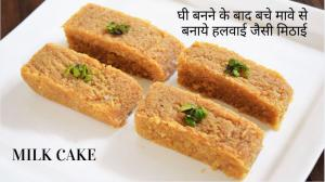 See Kalakand / Milk Cake recipe on Food Connections By Madhulika