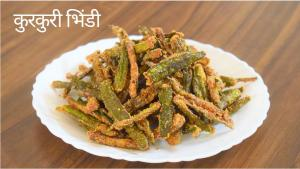 Cripsy Bhindi recipe on Food Connection