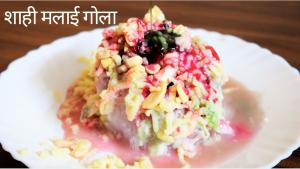 See Shahi Malai Gola recipe on Food Connections By Madhulika