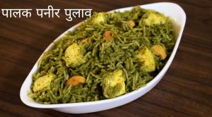 Palak Paneer Pulav recipe on Food Connection
