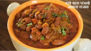 See Rajma Recipe recipe on Food Connections By Madhulika