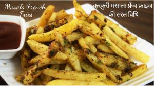 See French Fries recipe on Food Connections By Madhulika