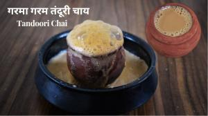 See Tandoori Chai recipe on Food Connections By Madhulika
