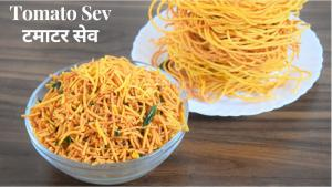 Tomato Sev recipe on Food Connection