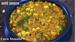 See Sweet Corn Masala Curry recipe on Food Connections By Madhulika