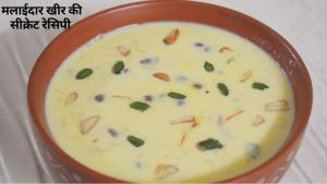 Chawal Kheer recipe on Food Connection