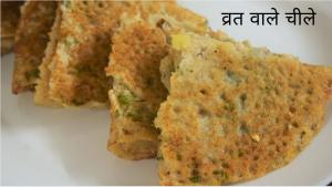See Vrat wale cheele recipe on Food Connections By Madhulika