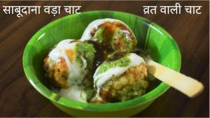 See Sabudana Vada Chaat recipe on Food Connections By Madhulika