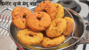 See Insatnt Rava Medu Vada recipe on Food Connections By Madhulika
