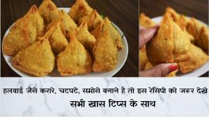 Halwai Style Aloo Samosa recipe on Food Connection