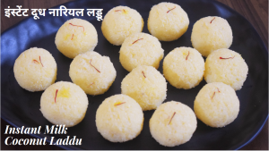See Instant Milk Coconut Laddoo recipe on Food Connections By Madhulika