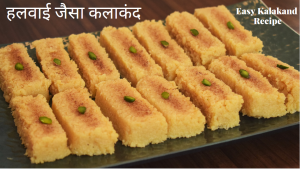 See Milk Cake / Kalakand recipe on Food Connections By Madhulika