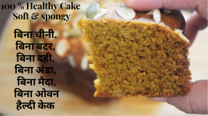 See Healthy Aata Gud Cake recipe on Food Connections By Madhulika