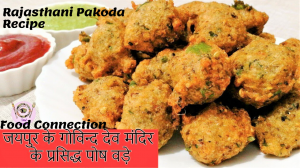 Posh Vada recipe on Food Connection