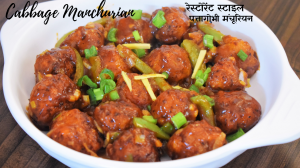 Cabbage Manchurian recipe on Food Connection