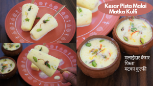See Kesar Pista Matka Malai Kulfi recipe on Food Connections By Madhulika