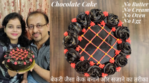 See Eggless Chocolat Cake recipe on Food Connections By Madhulika