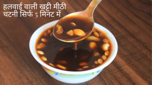 See Aamchur Chutney recipe on Food Connections By Madhulika