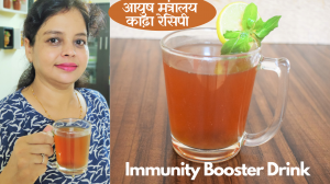 See Immunity Booster Drink recipe on Food Connections By Madhulika