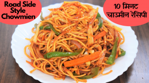See Chowmein Recipe recipe on Food Connections By Madhulika