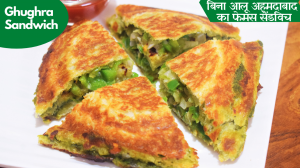 See Ghughra Sandwich recipe on Food Connections By Madhulika