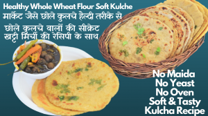 See Whole Wheat Flour Kulcha & Chola Recipe recipe on Food Connections By Madhulika