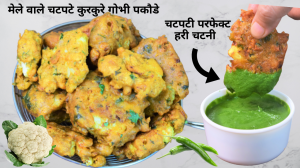 See Gobhi Pakoda recipe on Food Connections By Madhulika