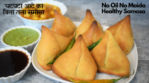 See Air Fryed Healthy Whole Wheat Flour Samosa recipe on Food Connections By Madhulika